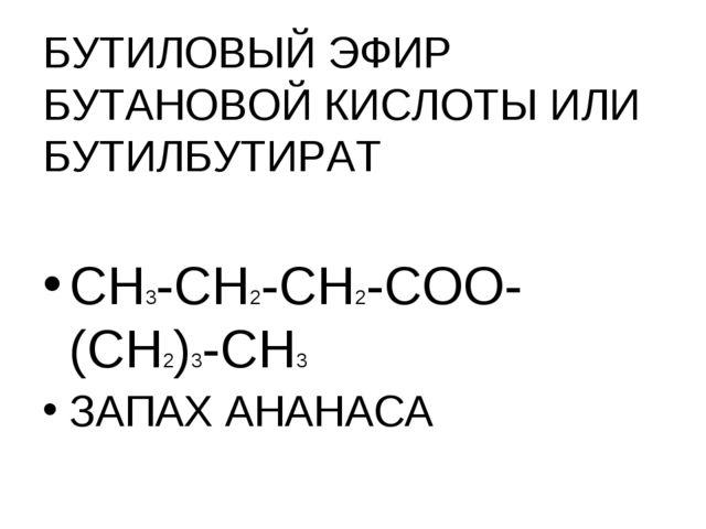 БУТИЛОВЫЙ ЭФИР БУТАНОВОЙ КИСЛОТЫ ИЛИ БУТИЛБУТИРАТ СН3-СН2-СН2-СОО-(СН2)3-СН3...