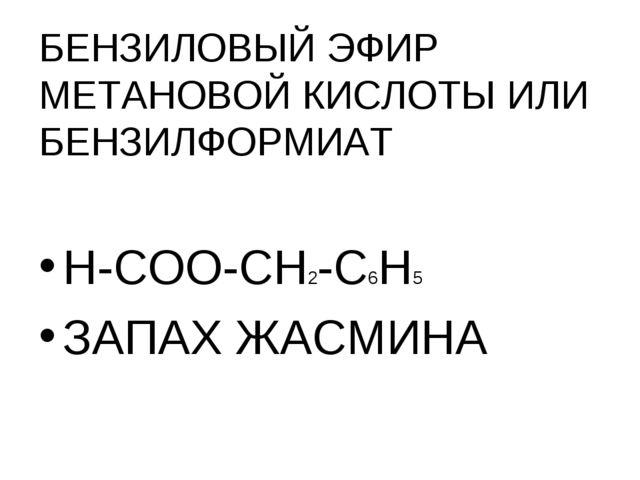 БЕНЗИЛОВЫЙ ЭФИР МЕТАНОВОЙ КИСЛОТЫ ИЛИ БЕНЗИЛФОРМИАТ Н-СОО-СН2-С6Н5 ЗАПАХ ЖАСМ...