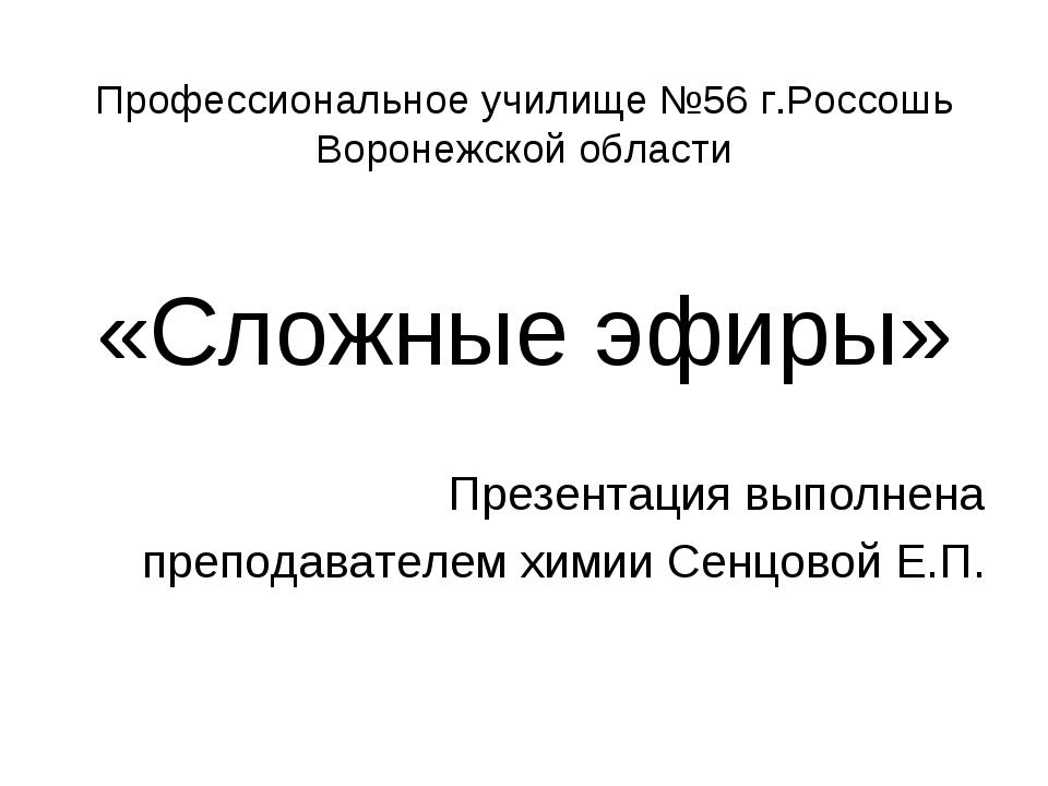 Профессиональное училище №56 г.Россошь Воронежской области «Сложные эфиры» П...