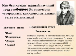 Кем был создан первый научный труд в котором тригонометрия утвердилась, как с