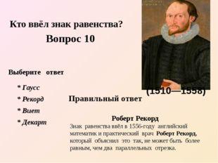 Кто ввёл знак равенства? Роберт Рекорд Знак равенства ввёл в 1556-году англий