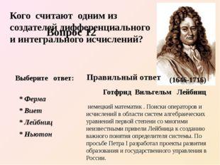 (1646-1716) Готфрид Вильгельм Лейбниц немецкий математик . Поиски операторов