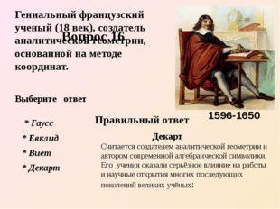 Выберите ответ Правильный ответ Гениальный французский ученый (18 век), созда