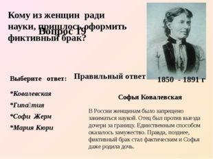Софья Ковалевская В России женщинам было запрещено заниматься наукой. Отец б