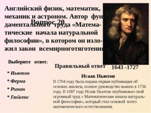 1643 -1727 Английский физик, математик, механик и астроном. Автор фун- дамент