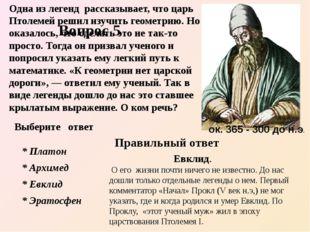 ок. 365 - 300 до н.э. * Платон * Архимед * Евклид * Эратосфен Одна из легенд