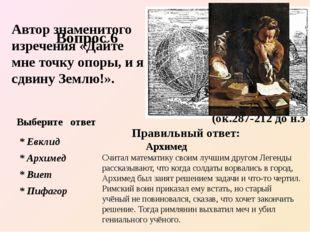 Архимед Считал математику своим лучшим другом Легенды рассказывают, что когд