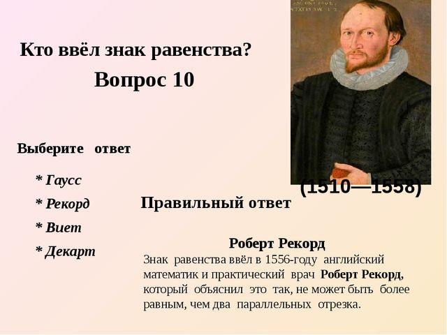 Кто ввёл знак равенства? Роберт Рекорд Знак равенства ввёл в 1556-году англий...