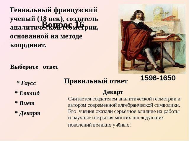Выберите ответ Правильный ответ Гениальный французский ученый (18 век), созда...