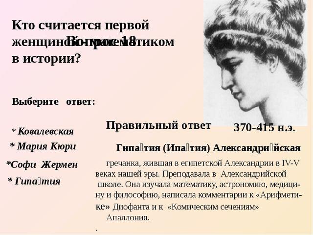 Гипа́тия (Ипа́тия) Александри́йская гречанка,жившая в египетской Александри...