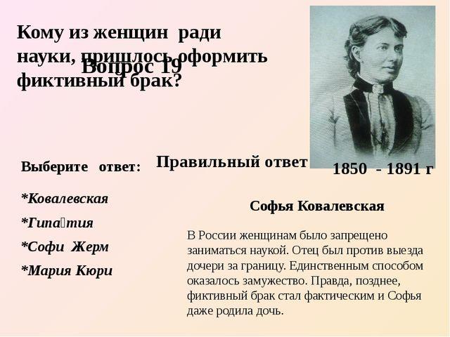 Софья Ковалевская В России женщинам было запрещено заниматься наукой. Отец б...