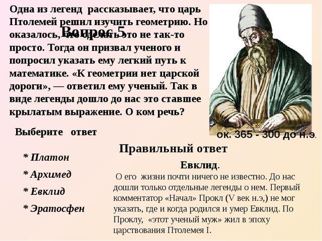 ок. 365 - 300 до н.э. * Платон * Архимед * Евклид * Эратосфен Одна из легенд...
