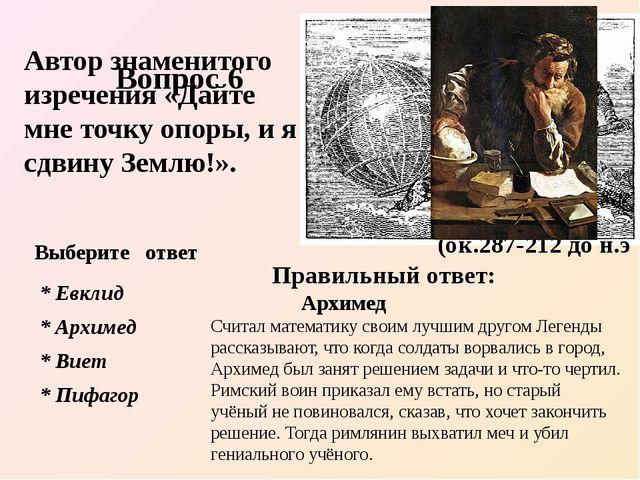 Архимед Считал математику своим лучшим другом Легенды рассказывают, что когд...