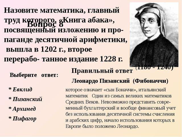 Леонардо Пизанский (Фибоначчи) которое означает «сын Боначчи», итальянский м...