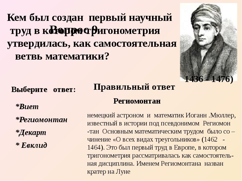 Кем был создан первый научный труд в котором тригонометрия утвердилась, как с...