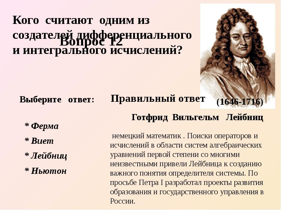 (1646-1716) Готфрид Вильгельм Лейбниц немецкий математик . Поиски операторов...