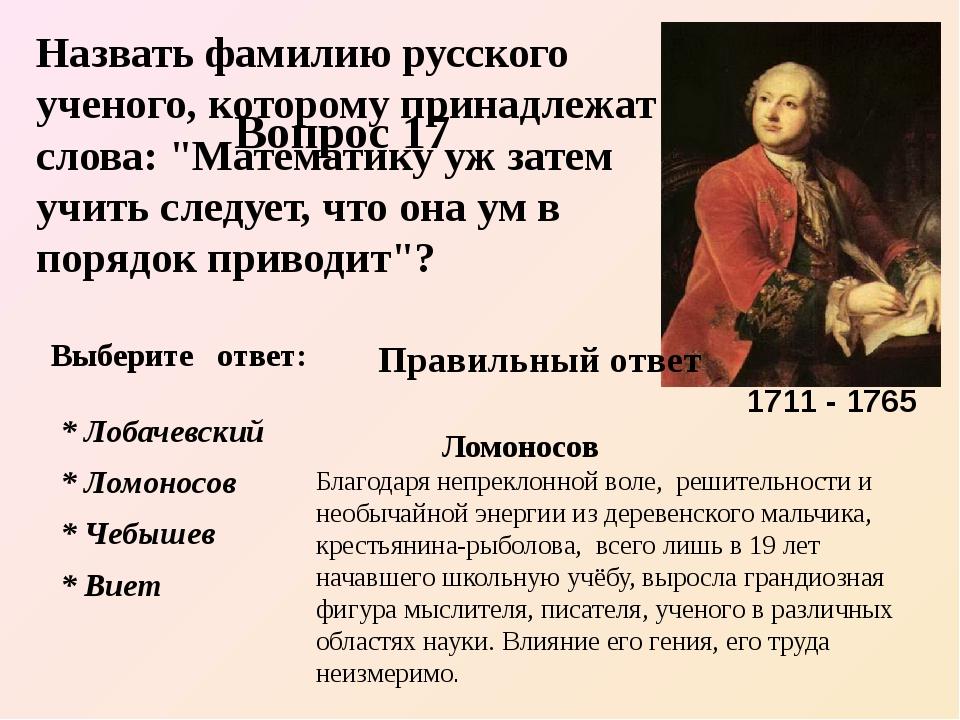 """Назвать фамилию русского ученого, которому принадлежат слова: """"Математику уж..."""