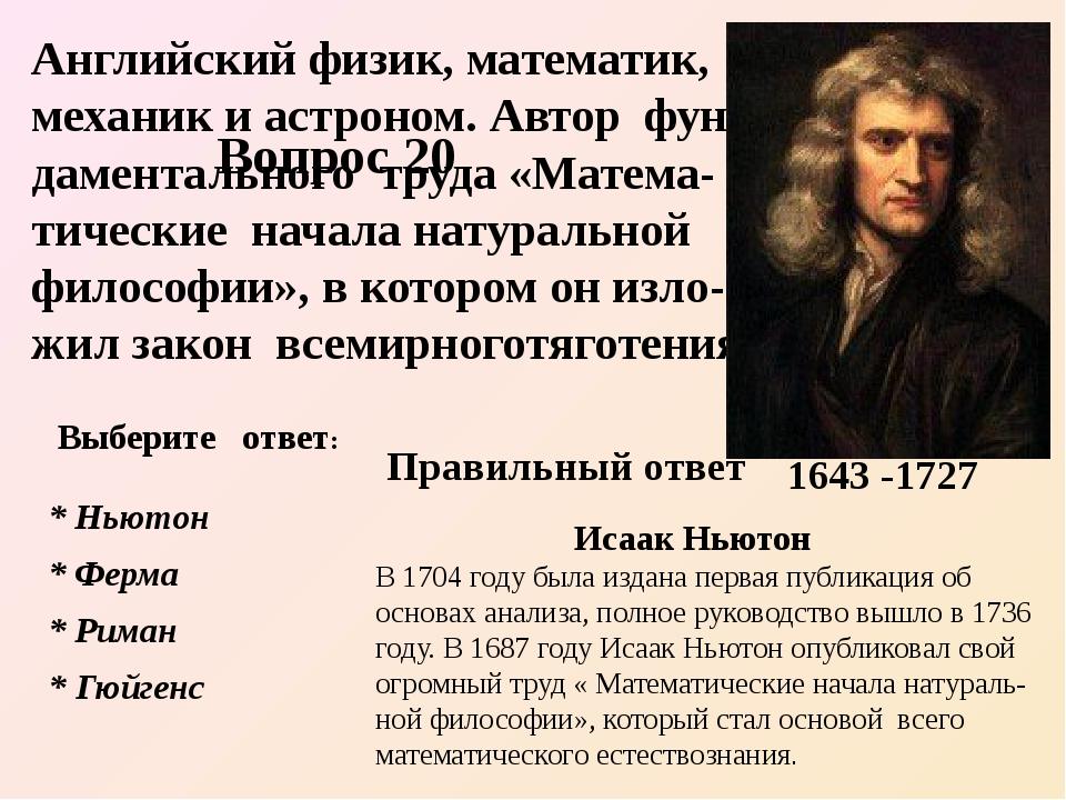 1643 -1727 Английский физик, математик, механик и астроном. Автор фун- дамент...