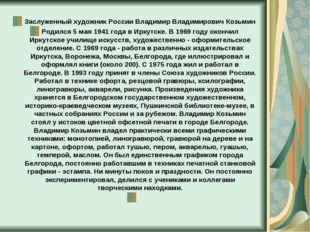 Заслуженный художник России Владимир Владимирович Козьмин Родился 5 мая 1941