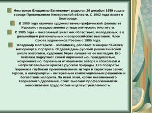 Нестерков Владимир Евгеньевич родился 26 декабря 1959 года в городе Прокопье