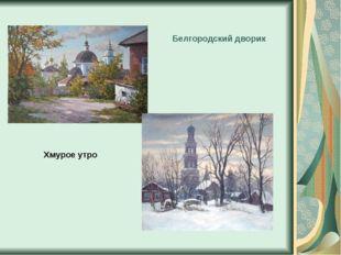 Белгородский дворик Хмурое утро