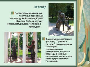 КРАЕВЕД Прототипом композиции послужил известный белгородский краевед Юрий Шм