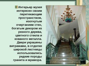 Интерьер музея интересен своим перетекающим пространством, изогнутым очертани