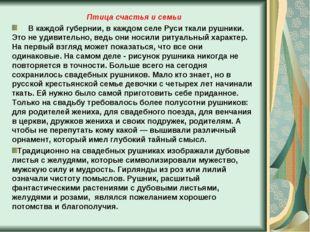 Птица счастья и семьи В каждой губернии, в каждом селе Руси ткали рушники. Эт