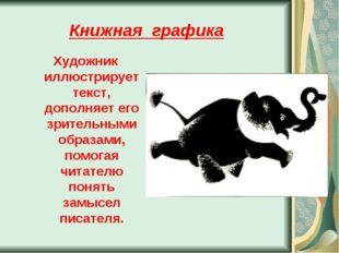 Книжная графика Художник иллюстрирует текст, дополняет его зрительными образ