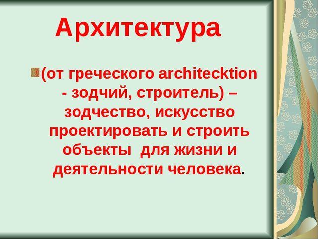 Архитектура (от греческого architecktion - зодчий, строитель) – зодчество, ис...