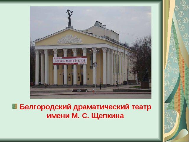Белгородский драматический театр имени М. С. Щепкина