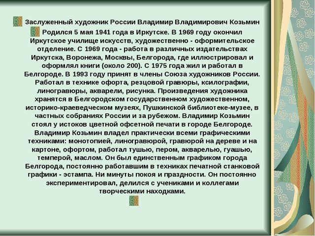 Заслуженный художник России Владимир Владимирович Козьмин Родился 5 мая 1941...