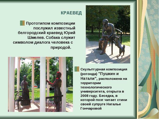 КРАЕВЕД Прототипом композиции послужил известный белгородский краевед Юрий Шм...