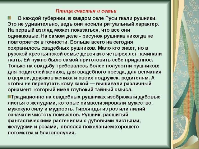 Птица счастья и семьи В каждой губернии, в каждом селе Руси ткали рушники. Эт...