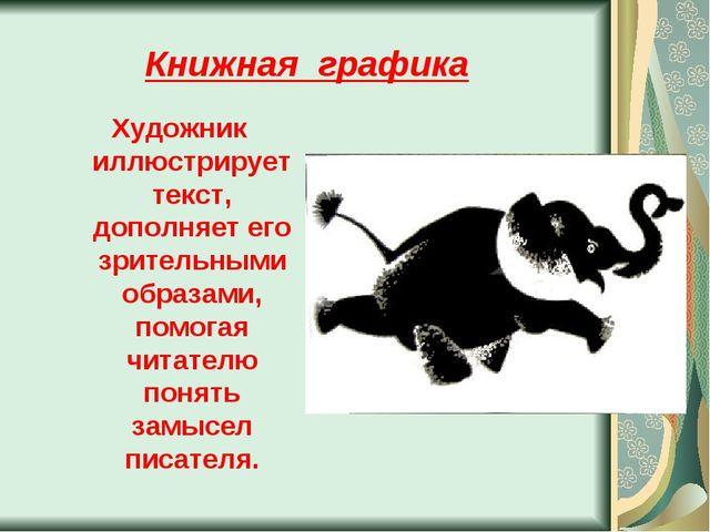 Книжная графика Художник иллюстрирует текст, дополняет его зрительными образ...