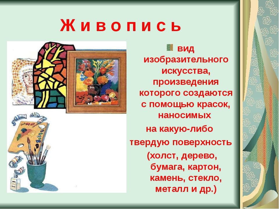Ж и в о п и с ь вид изобразительного искусства, произведения которого создают...
