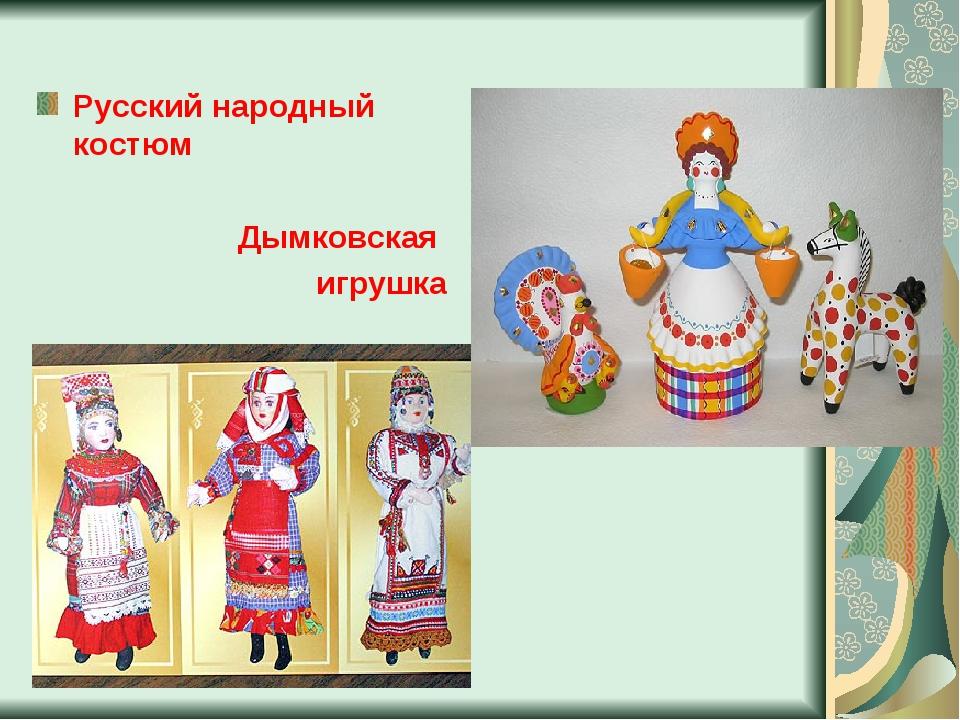 Русский народный костюм Дымковская игрушка