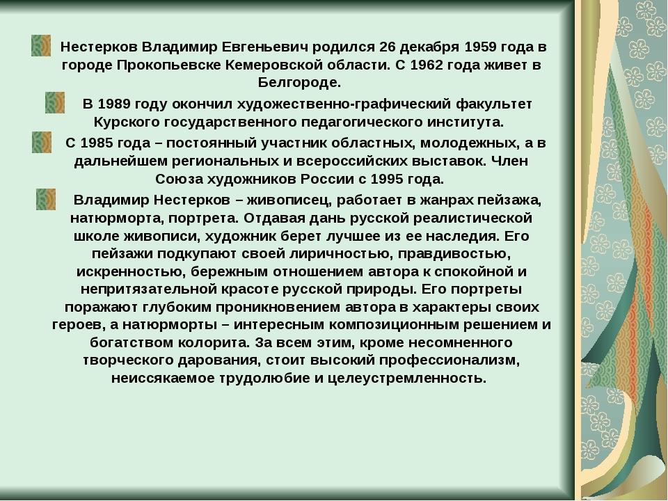 Нестерков Владимир Евгеньевич родился 26 декабря 1959 года в городе Прокопье...