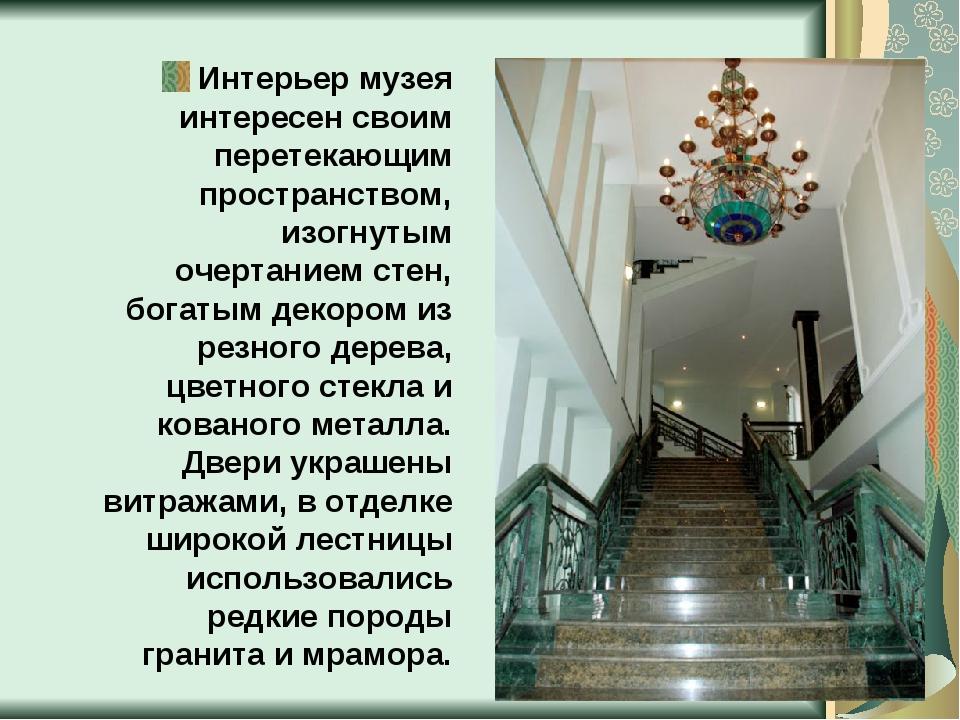 Интерьер музея интересен своим перетекающим пространством, изогнутым очертани...