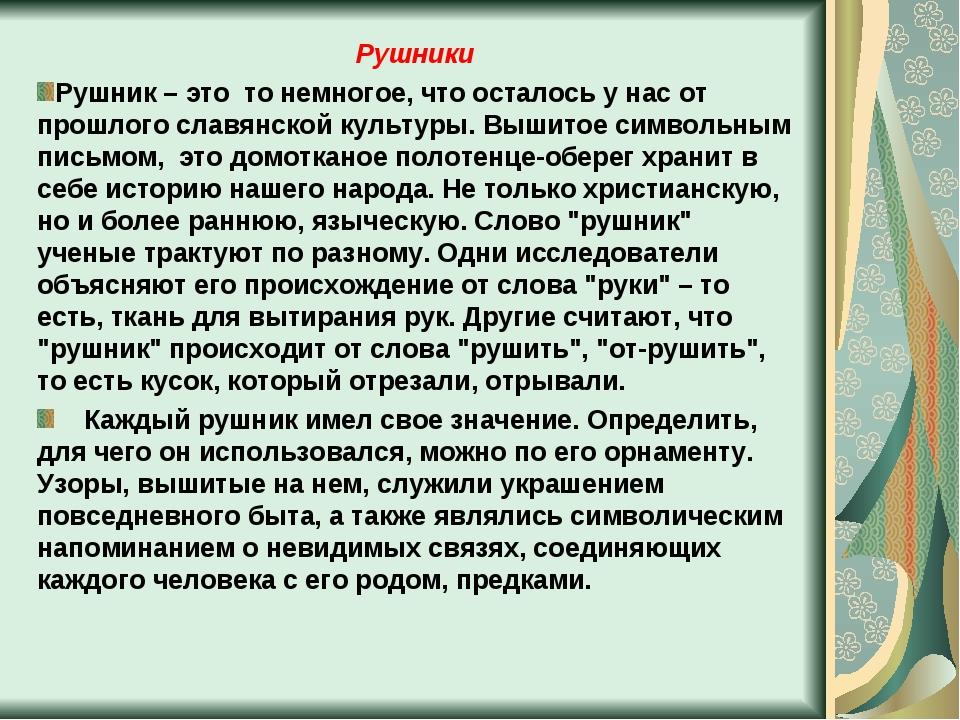 Рушники Рушник – это то немногое, что осталось у нас от прошлого славянской к...
