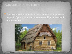 Крестьянский дом чаще всего строили из деревянных жердей, брёвен или местного