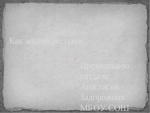 Презентацию создала: Анастасия Задорожняя МБОУ СОШ №38 г.Краснодар Как жили к...