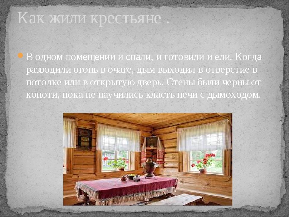 В одном помещении и спали, и готовили и ели. Когда разводили огонь в очаге, д...