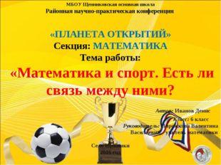 МБОУ Щенниковская основная школа Районная научно-практическая конференция «ПЛ