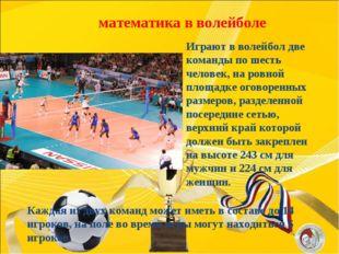 математика в волейболе Играют в волейбол две команды по шесть человек, на ров