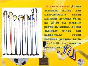 Лыжные палки. Длина лыжных палок для классического стиля катания должна быть