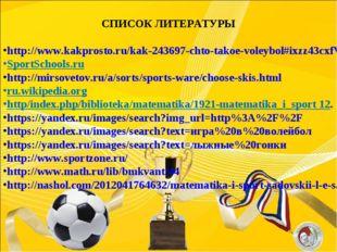 СПИСОК ЛИТЕРАТУРЫ http://www.kakprosto.ru/kak-243697-chto-takoe-voleybol#ixzz
