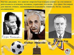 Альберт Эйнштейн Научно доказано, что занятие спортом благотворно влияют на у
