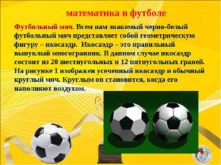 математика в футболе Футбольный мяч. Всем нам знакомый черно-белый футбольный