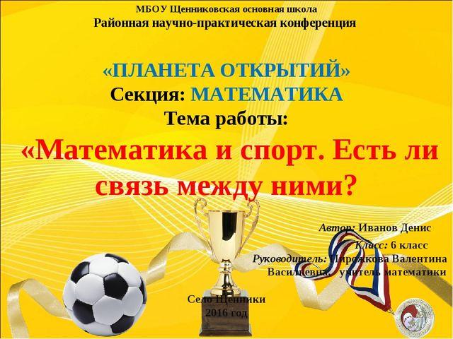 МБОУ Щенниковская основная школа Районная научно-практическая конференция «ПЛ...